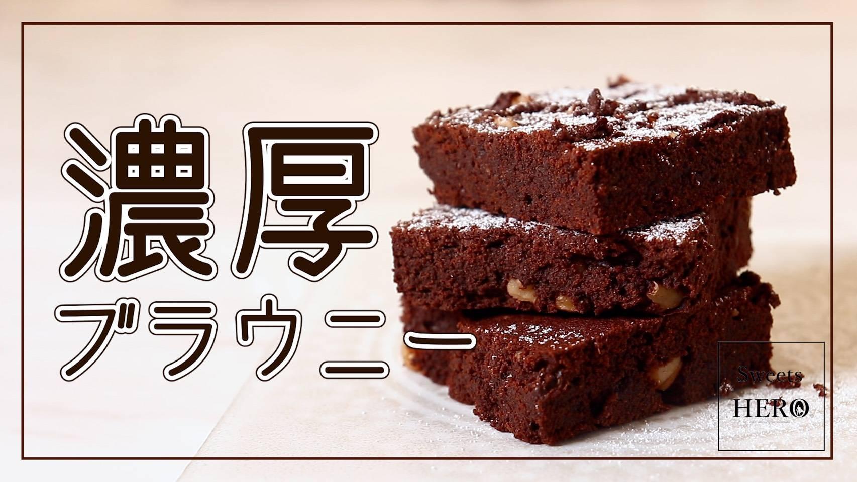 SweetsHEROのYouTubeチャンネル簡単レシピ